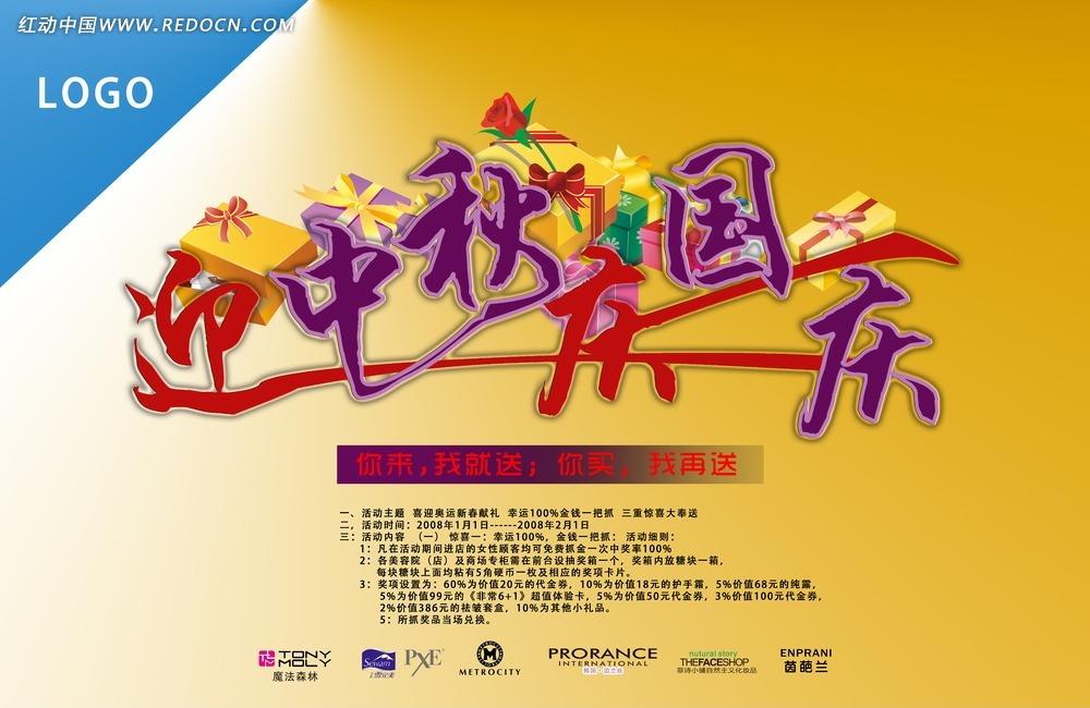 中秋促销海报 促销宣传 海报设计模板 国庆 中秋 黄色背景 手绘礼盒