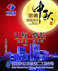中秋节红酒送礼宣传海报