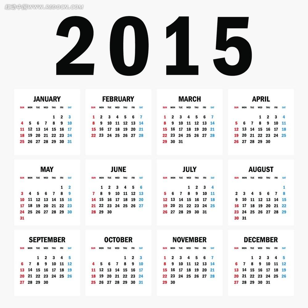 2015新年年历矢量图eps免费下载图片