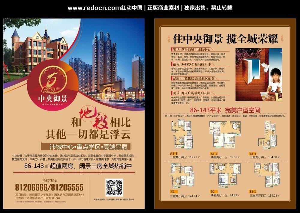 免费素材 矢量素材 广告设计矢量模板 宣传单|折页 房地产商业宣传单