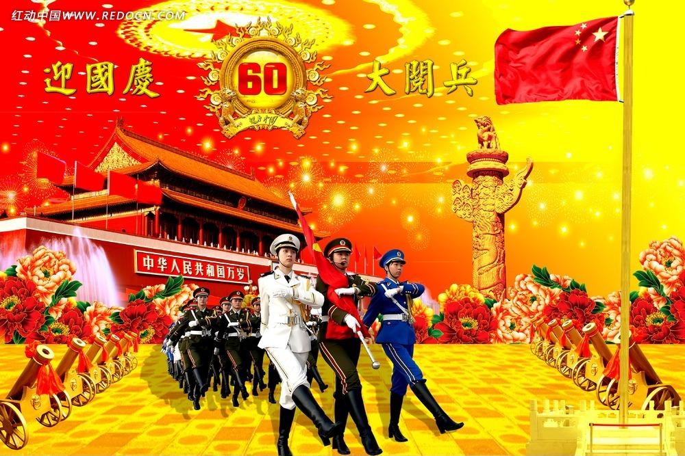 国庆60周年大阅兵宣传海报
