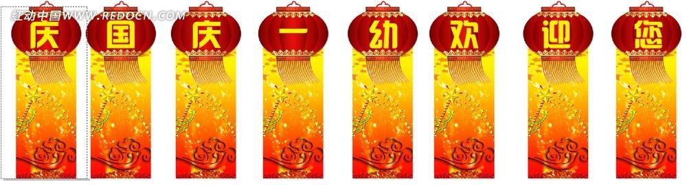 国庆节灯笼欢迎挂牌