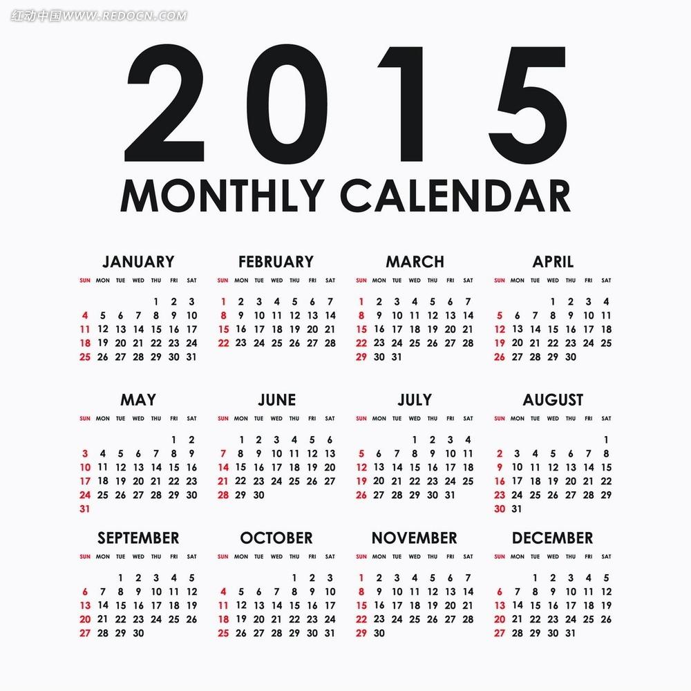 灰色简约2015新年年历矢量图图片