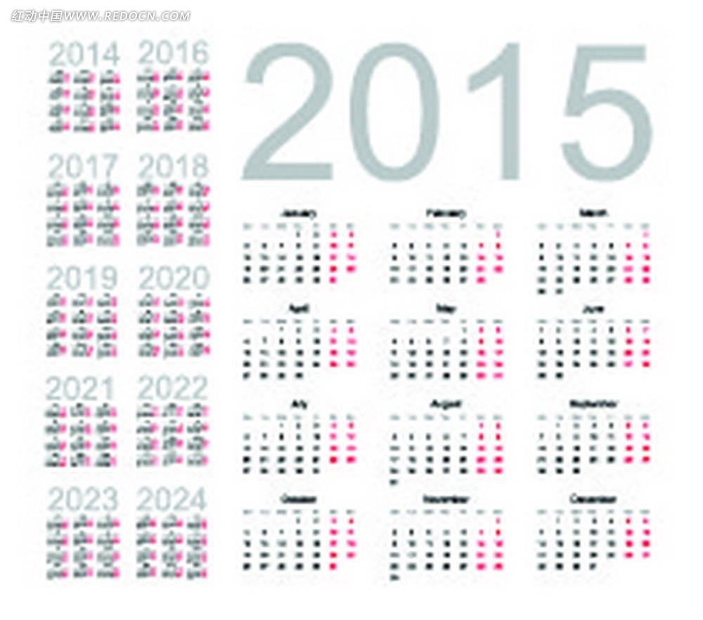 简洁2015新年日历