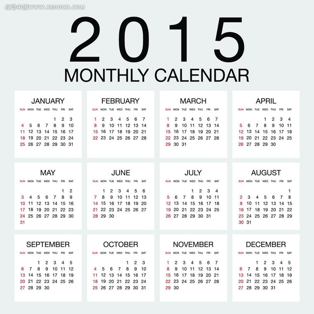 简洁的2015新年年历  请您分享: 素材描述:红动网提供日历台历精美