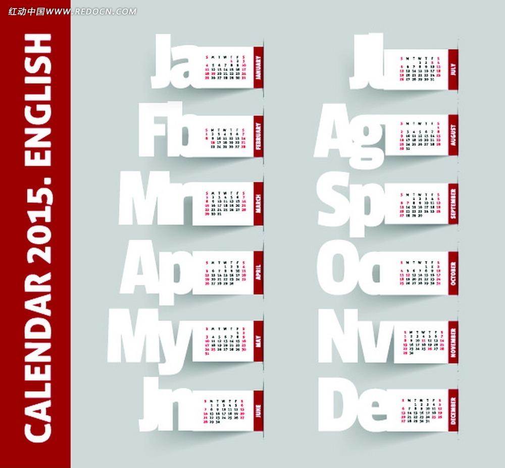 免费素材 矢量素材 广告设计矢量模板 日历台历 立体英文标签2015年历