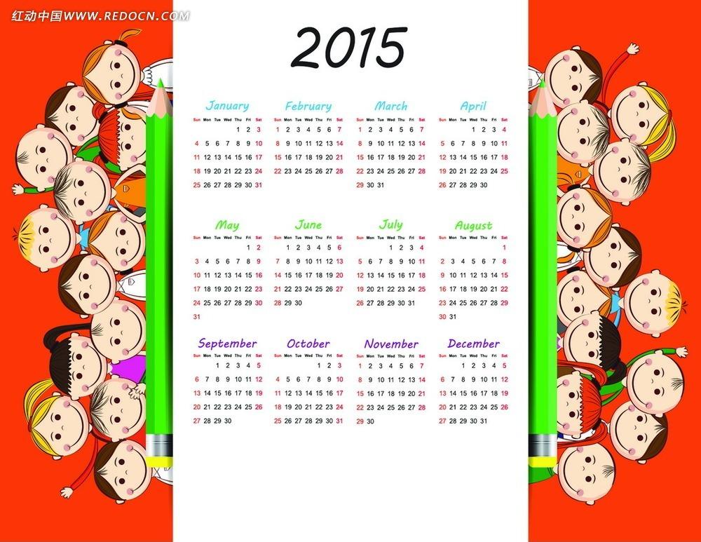 铅笔孩子卡通2015新年日历