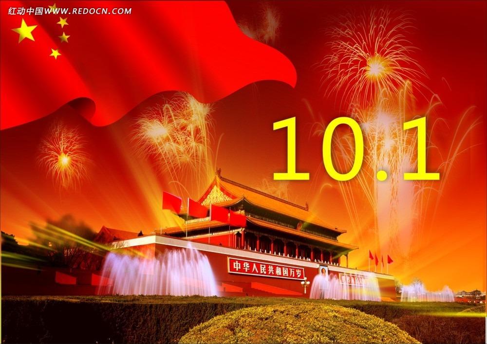 天安门烟花表演十一国庆节背景