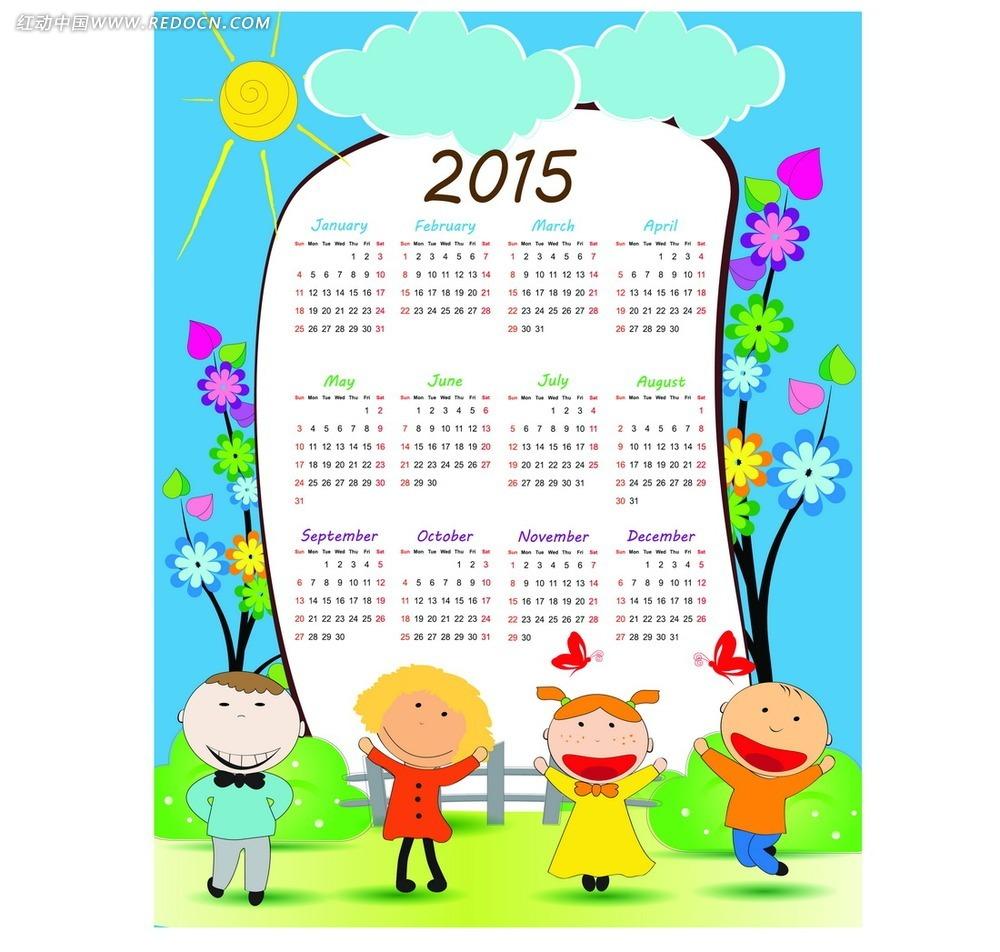 阳光孩子卡通2015年挂历