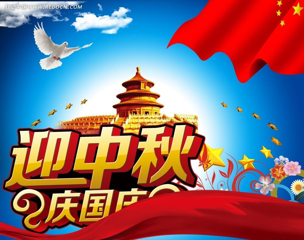迎中秋庆国庆十一海报