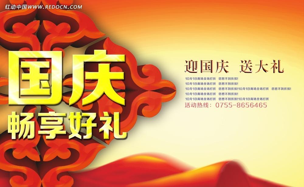 国庆畅享好礼活动海报图片