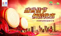 国庆佳节中国移动宣传海报设计