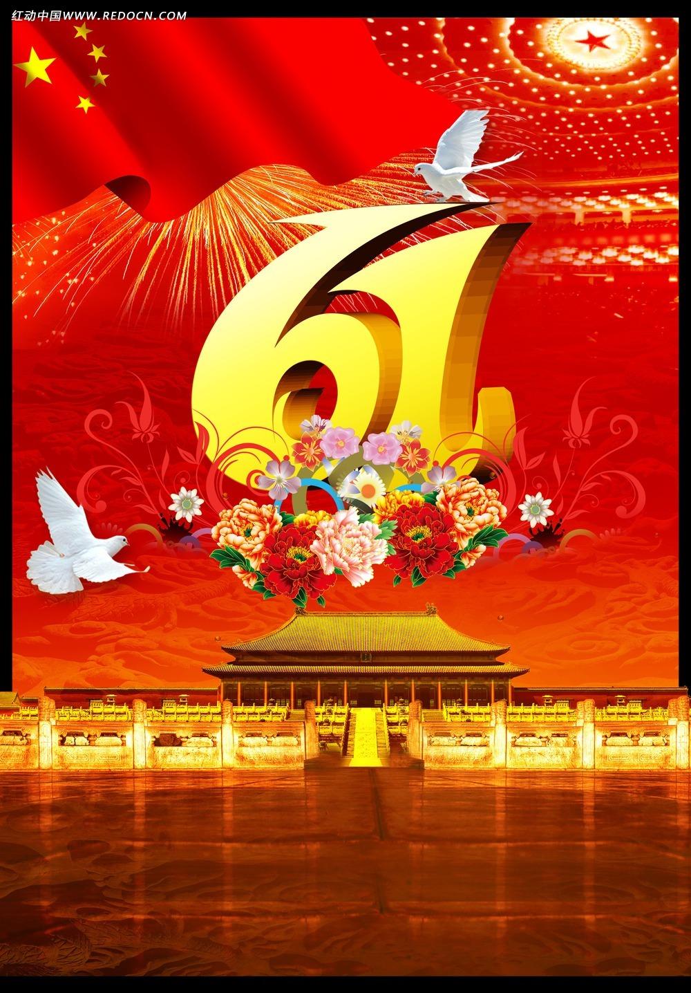 国庆节喜庆海报背景设计