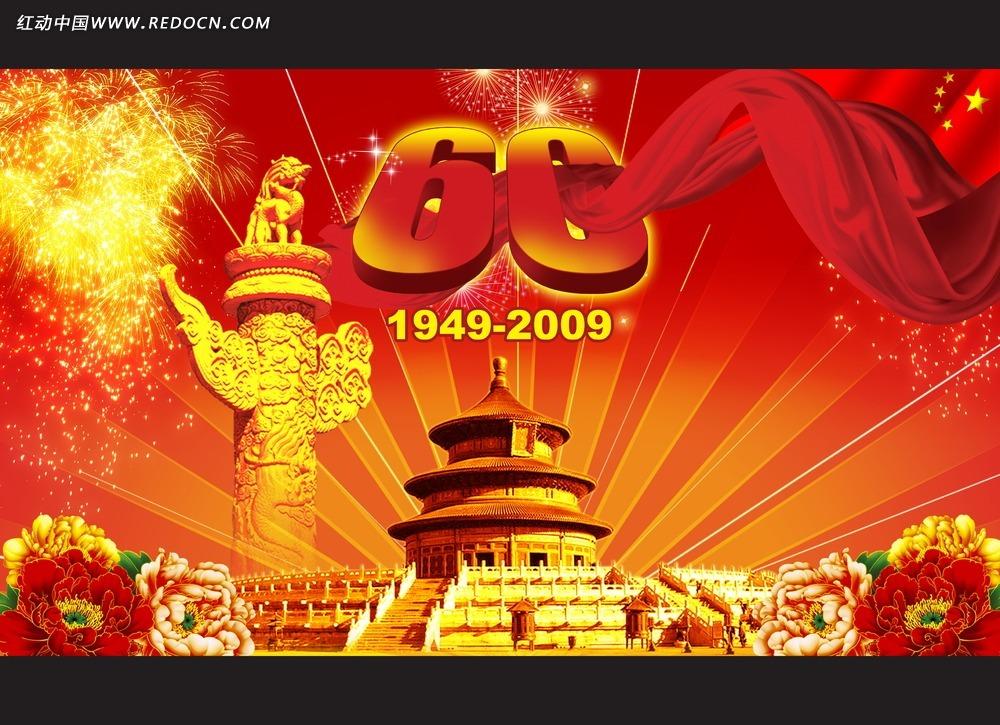 国庆节宣传海报背景_国庆节