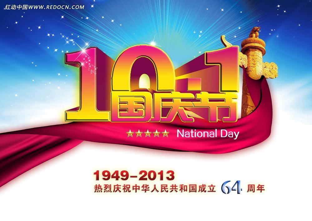 国庆节宣传海报背景素材