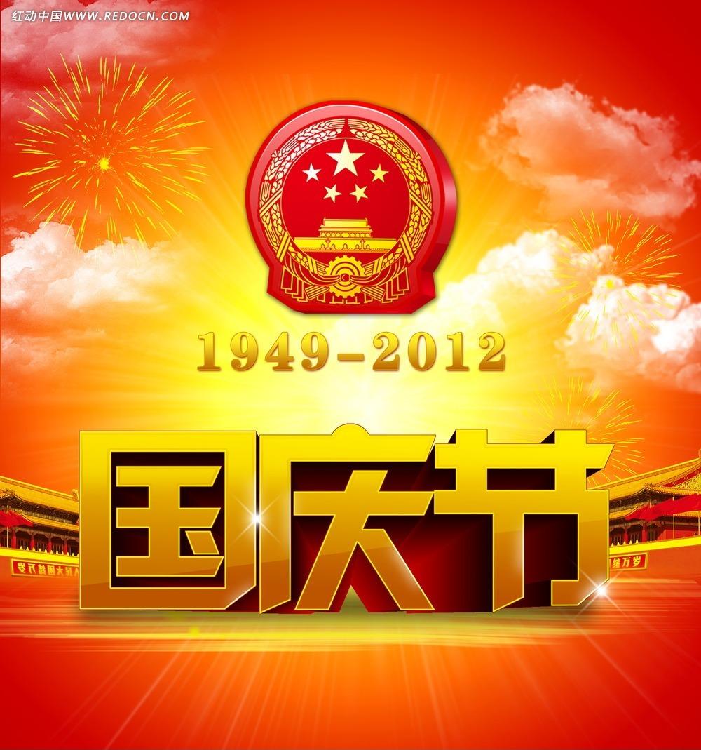 国庆节宣传海报设计图片