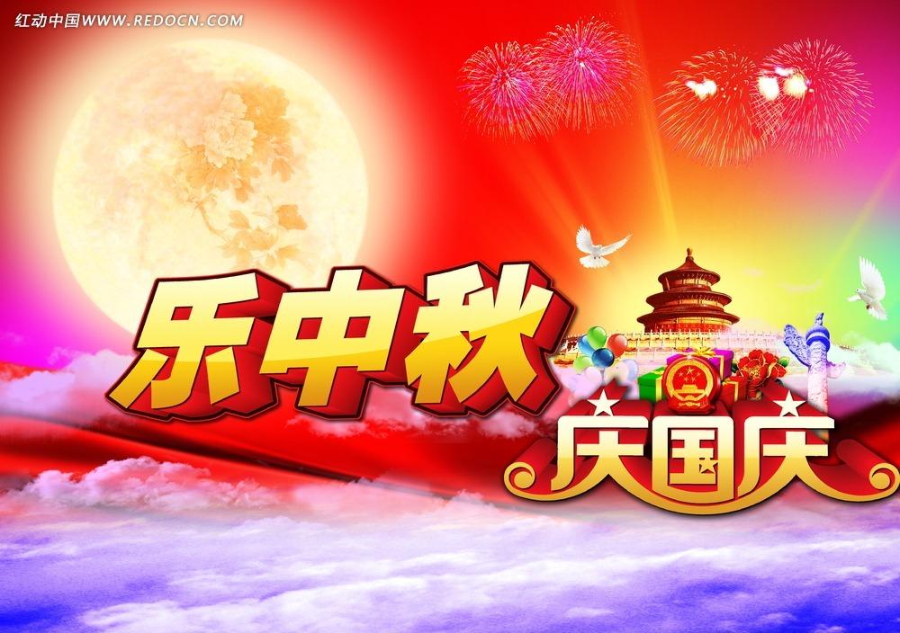 乐中秋庆国庆宣传海报设计