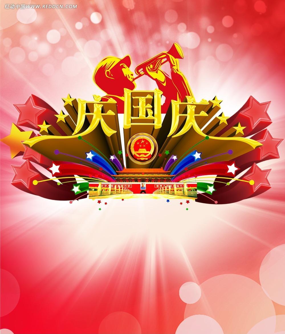 庆国庆宣传海报背景素材