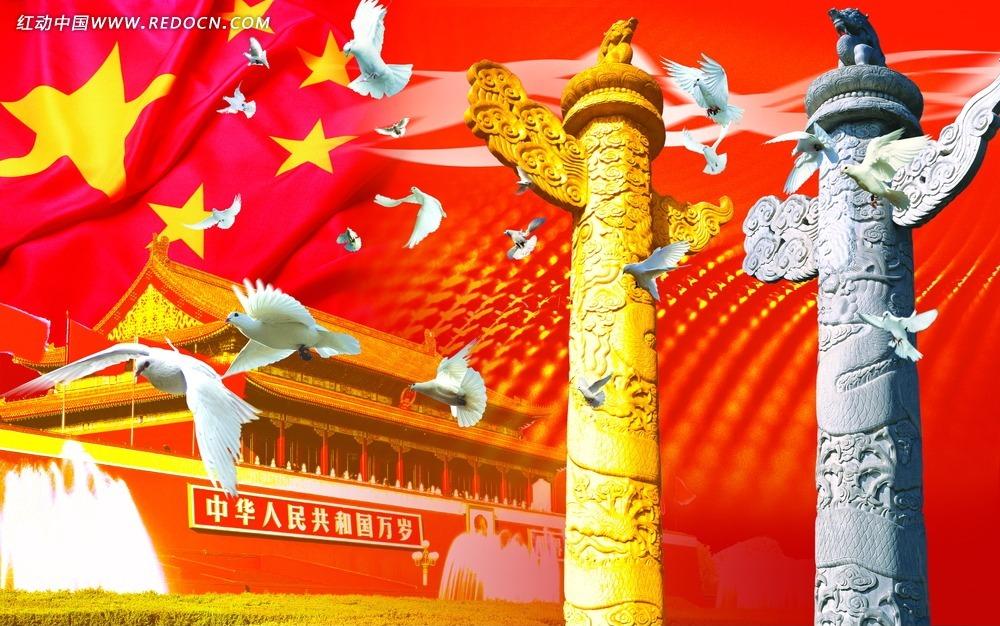 庆祝国庆节海报背景设计