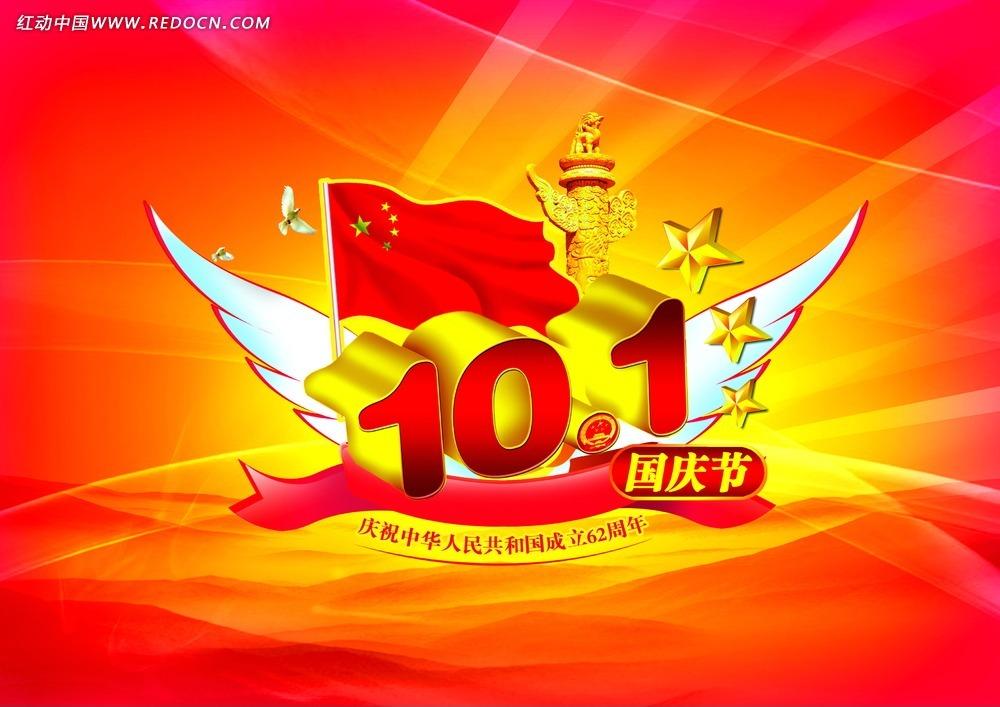 十一国庆节_十一国庆节节日海报