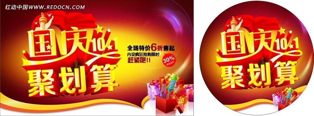 十一国庆节_十一国庆节聚划算促销海报