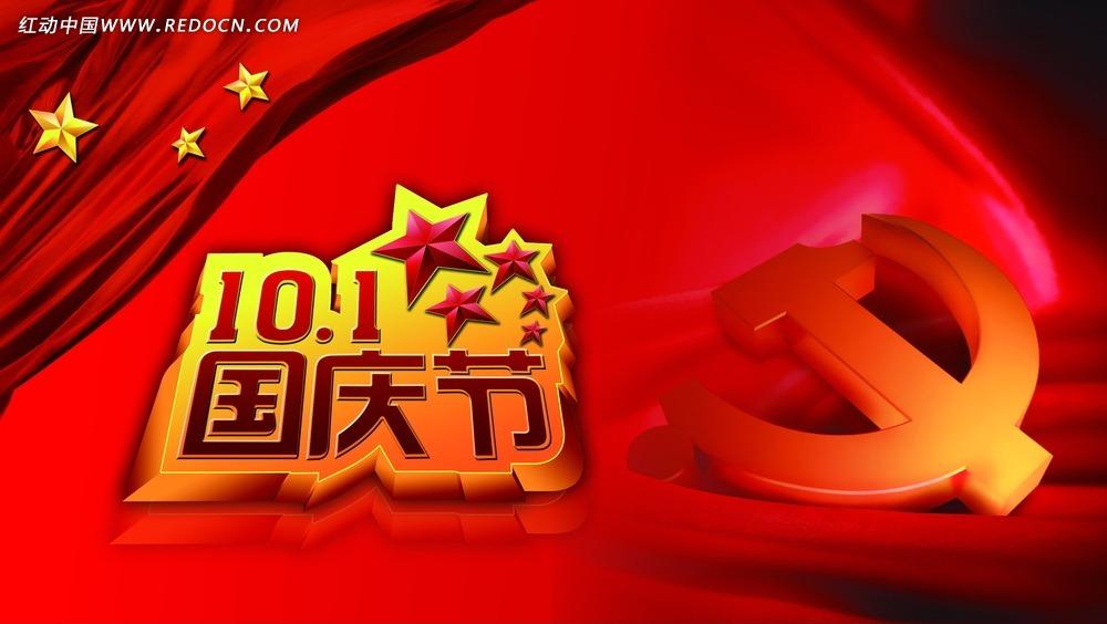 十一国庆节_十一国庆节宣传海报背景