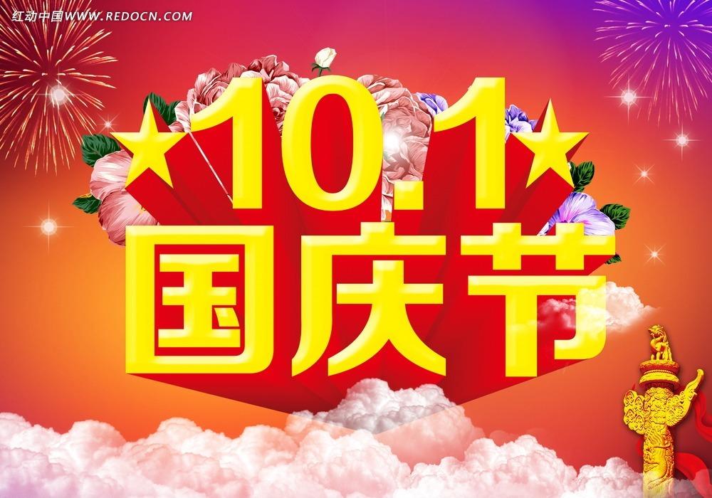 十一国庆节宣传海报背景psd免费下载_国庆节素材