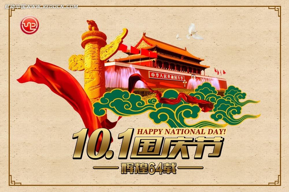 十一国庆节宣传海报设计psd素材免费下载_红动网