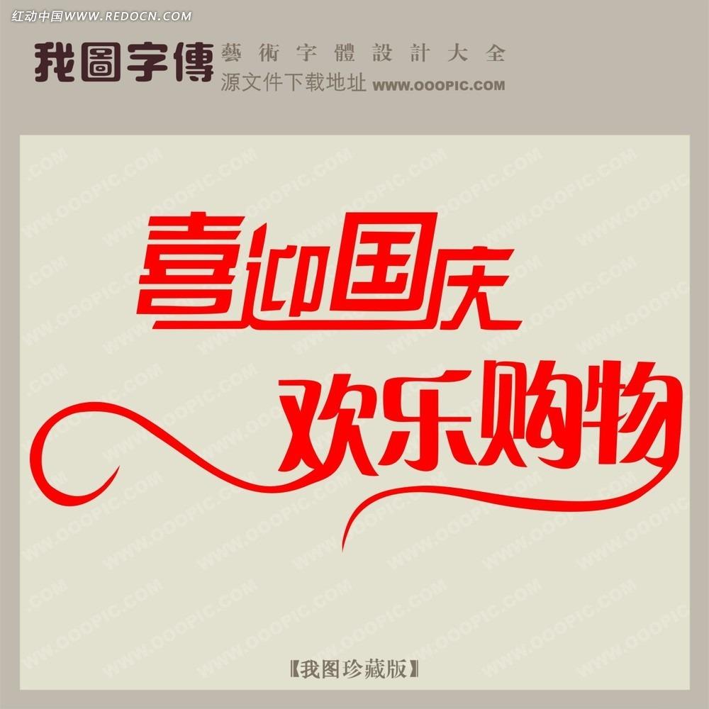 喜迎国庆欢乐购物艺术字图片
