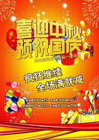 喜迎中秋预祝国庆促销海报