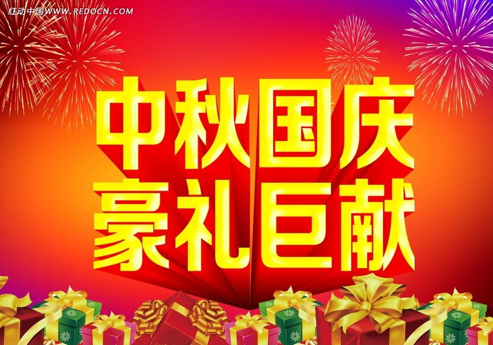 中秋国庆豪礼巨献宣传海报