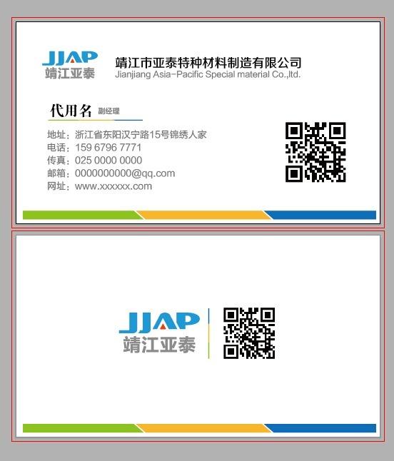 免费素材 矢量素材 广告设计矢量模板 名片卡片吊牌 二维码个人名片
