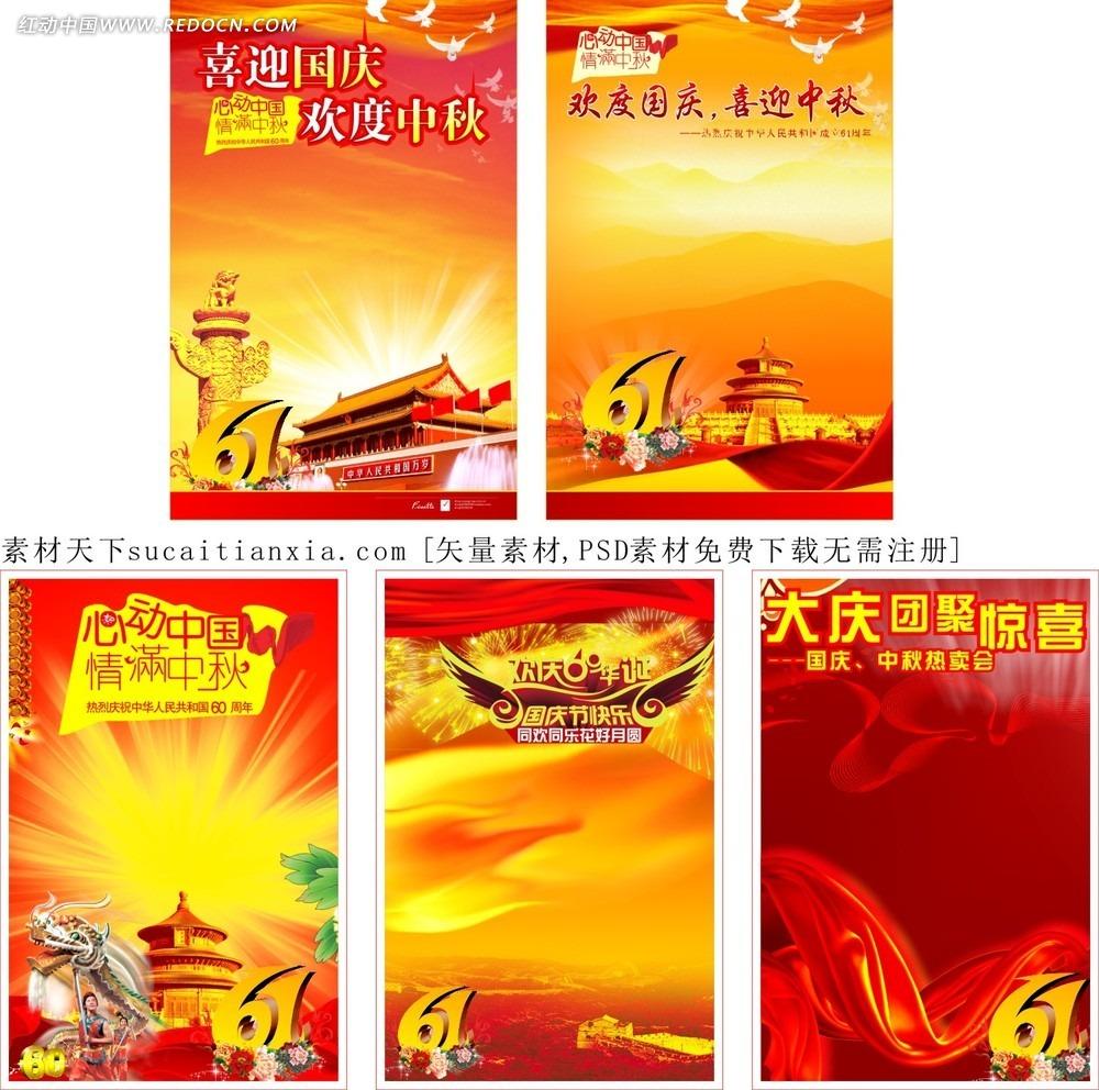 国庆节海报背景设计