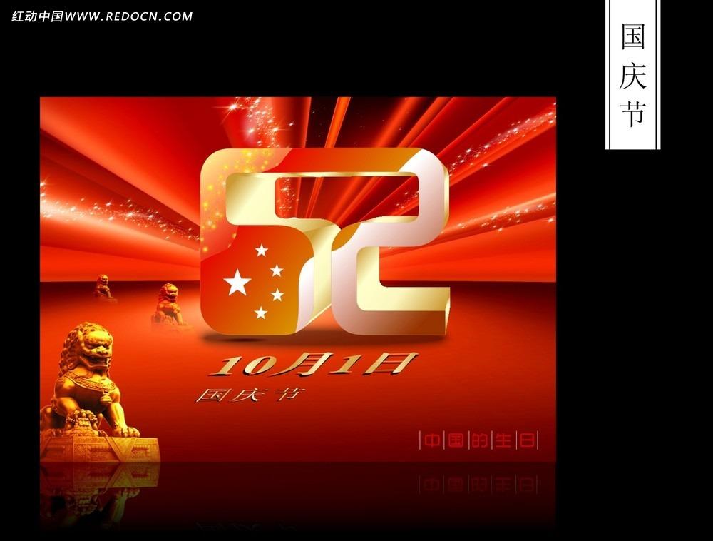 国庆节宣传海报背景图片