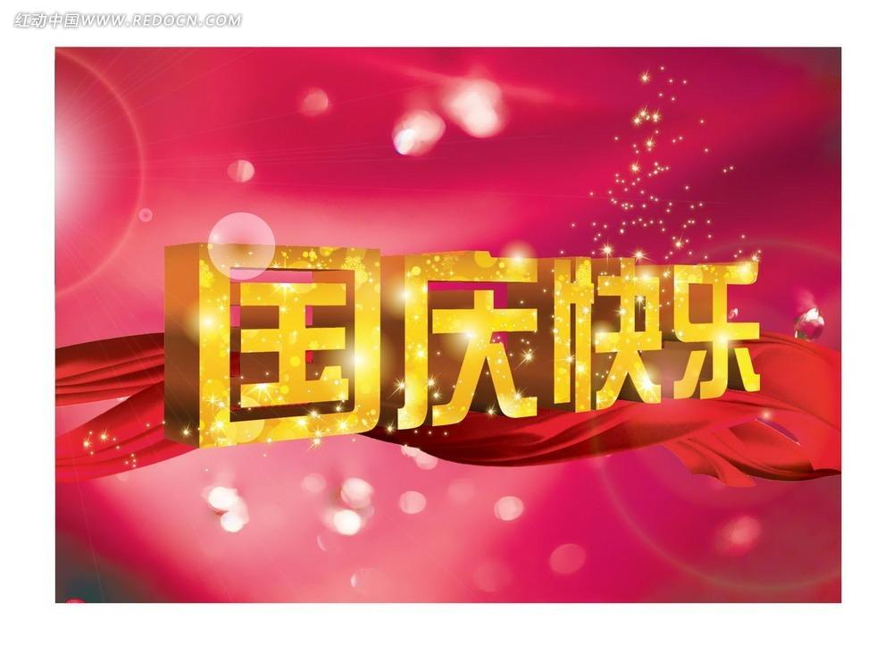 国庆快乐艺术字节日素材图片