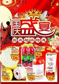 国庆盛宴超市宣传单