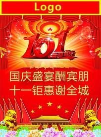 国庆盛宴宣传海报