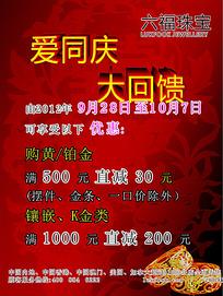 刘福珠宝国庆宣传海报