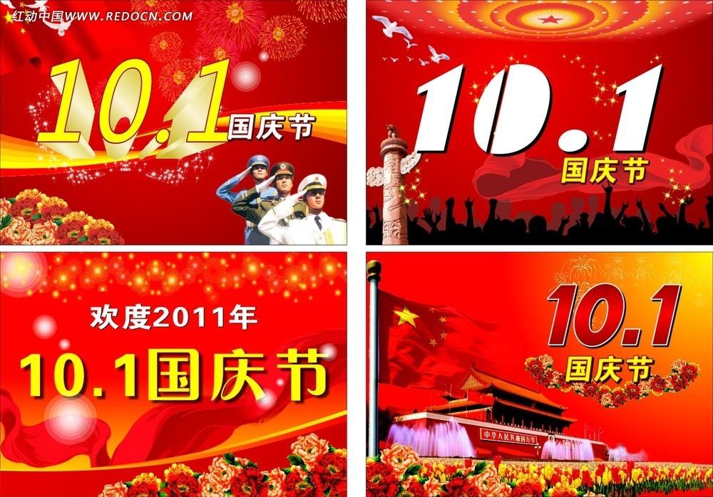 十一国庆节宣传海报背景cdr素材免费下载_红动网