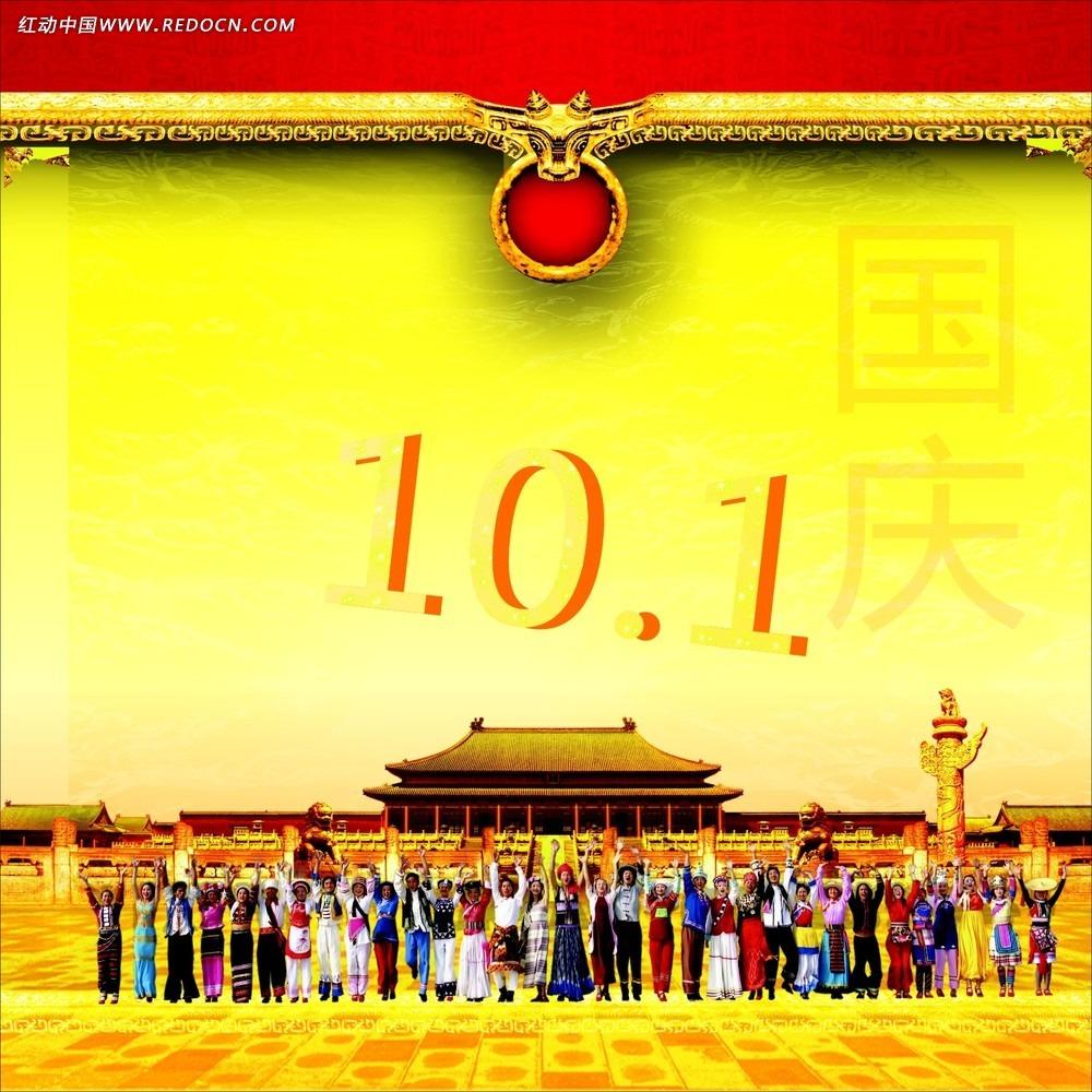十一国庆宣传海报背景cdr素材免费下载_红动网