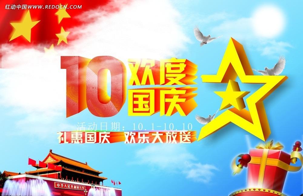 天安门图案国庆节海报设计