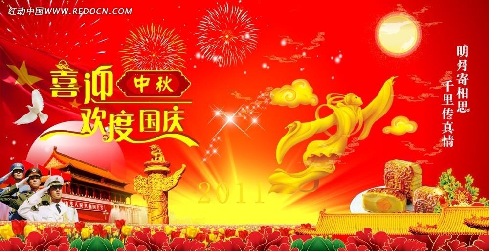 喜迎中秋欢度国庆宣传海报