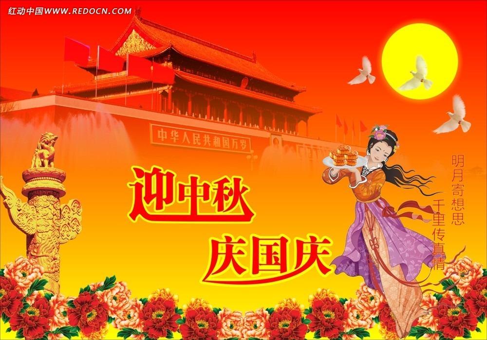 迎中秋庆国庆宣传海报设计