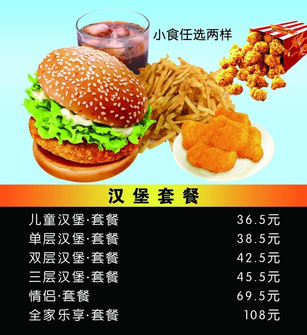 肯德基麦当劳汉堡套餐灯箱餐牌