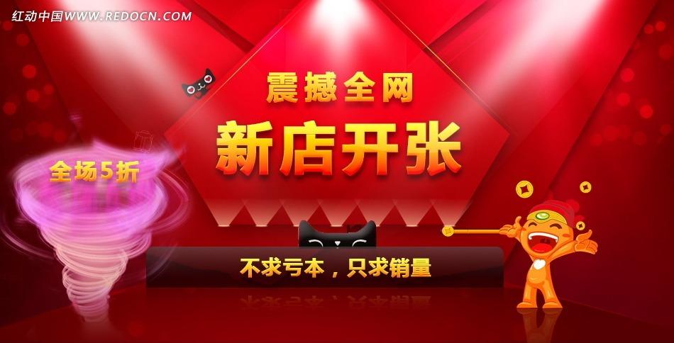 淘宝新店开张促销海报PSD素材免费下载 编号3061575 红动网