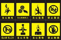 安全生产警示标识