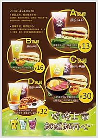 食品套餐搭配宣传海报