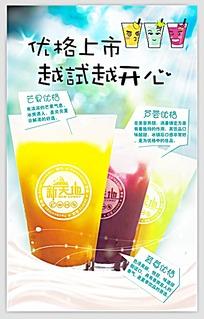 优格饮品上市促销海报