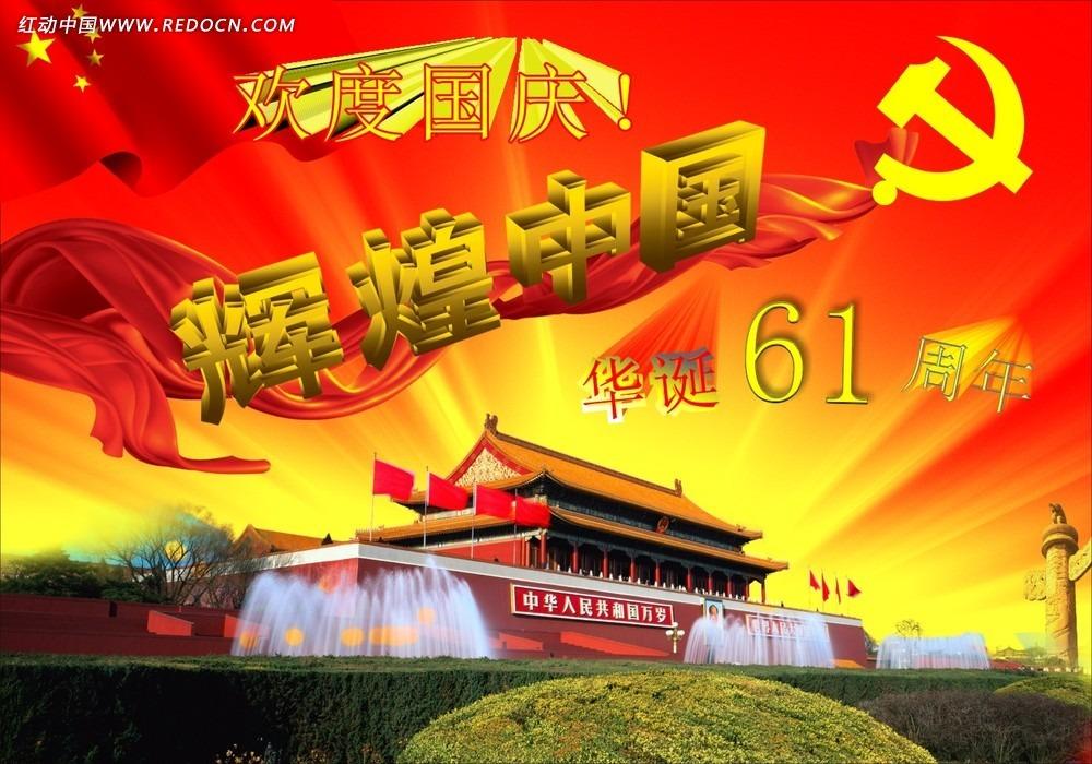 辉煌中国节日宣传海报
