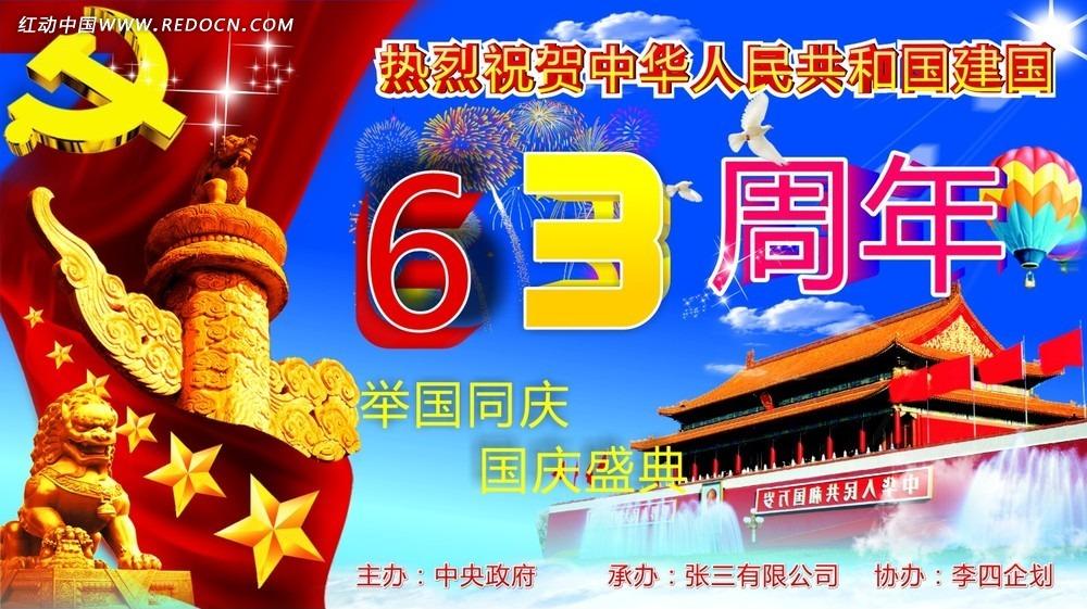 礼花 宣传海报 海报设计 海报背景 海报素材 国庆海报 星星 热气球 红